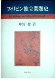 『フィリピン独立問題史』(龍渓書舎、1997年)