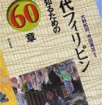 現代フィリピンを知るための60章