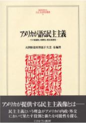 『アメリカが語る民主主義』ミネルヴァ書房、2001年