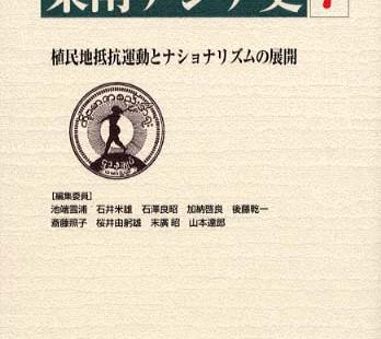 岩波講座 東南アジア史 第7巻