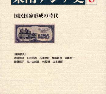岩波講座 東南アジア史 第8巻