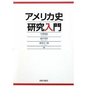 『アメリカ史研究入門』