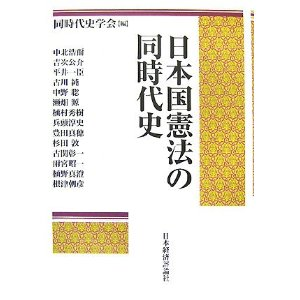 日本国憲法のクリティカル・スタディーズ
