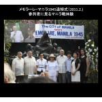 メモラーレ・マニラ1945追悼式(2011.2.)参列者に見るマニラ戦体験