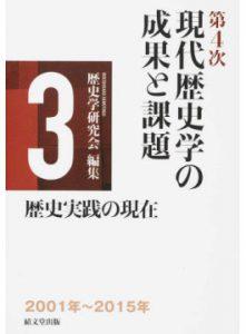 現代歴史学の成果と課題第4次−3